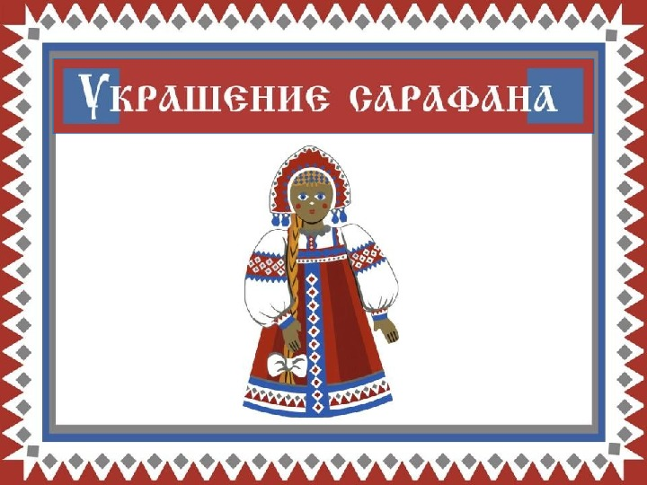 """Занятие кружка """"Весёлый карандаш"""" Рисуем русский народный костюм."""