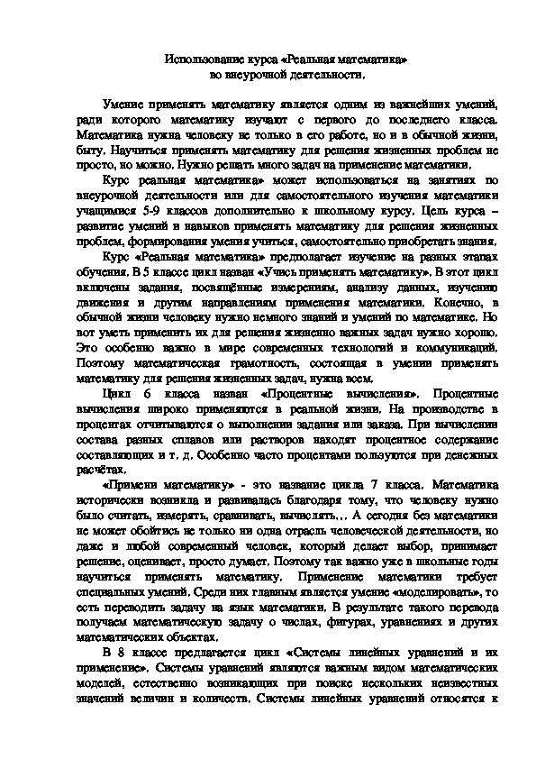 """Выступление на МО по теме """"Использование курса """"Реальная математика"""" во внеурочной деятельности""""."""
