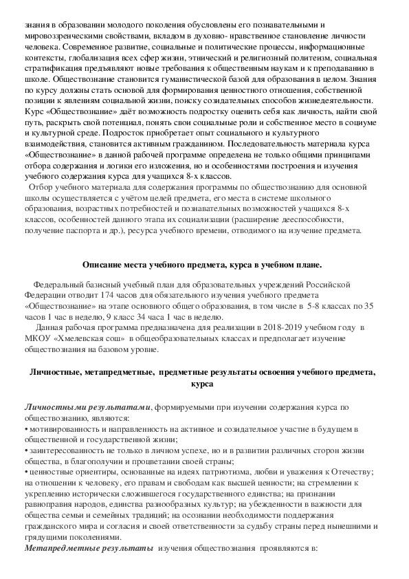 Рабочие программы по обществознанию ФГОС ООО