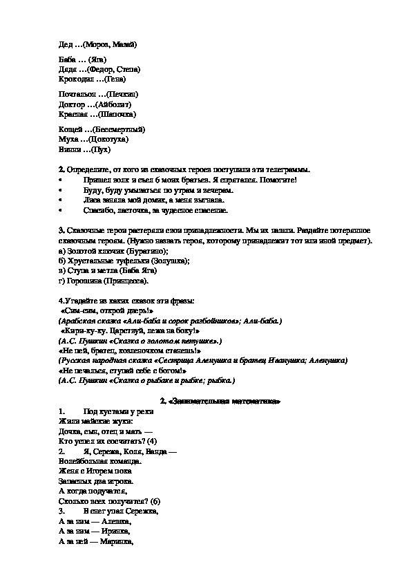 СЦЕНАРИЙ ПРАЗДНИКА «Посвящение в ПЕРВОКЛАССНИКИ-2017» (1 класс)