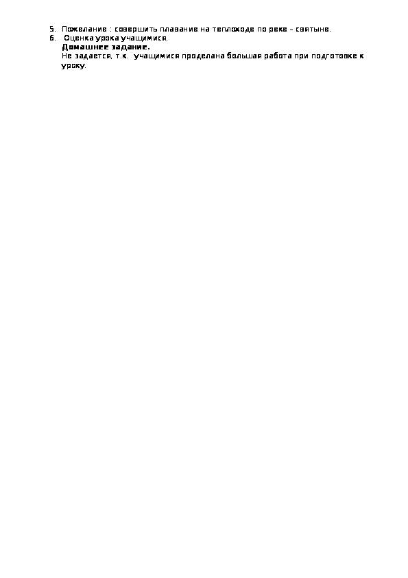 """Конспект урока по географии на тему """"Реки России.Волга"""" ( 8 класс, география)"""