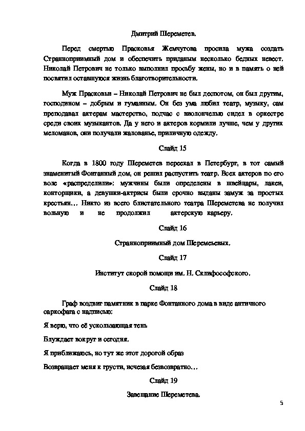 Урок по предмету История театрального искусства, тема: Крепостной театр в России.