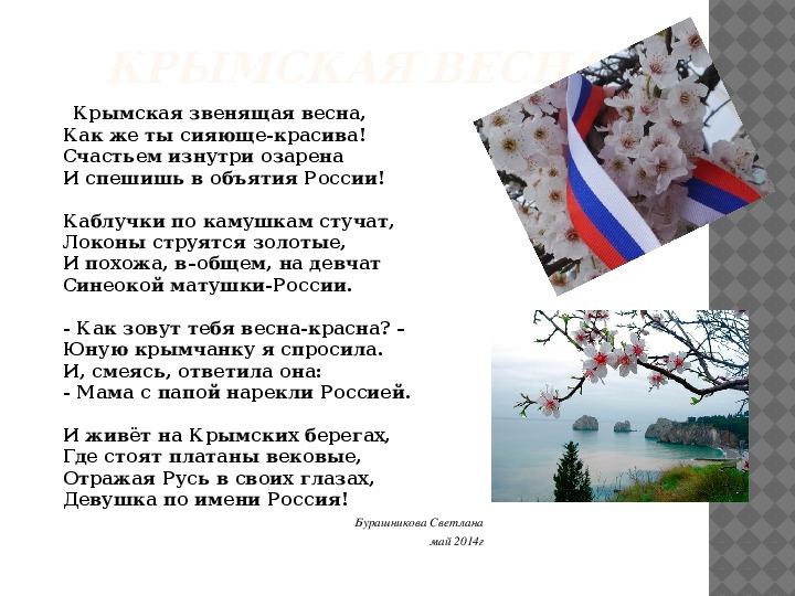 крымская весна стихи для начальной школы льок