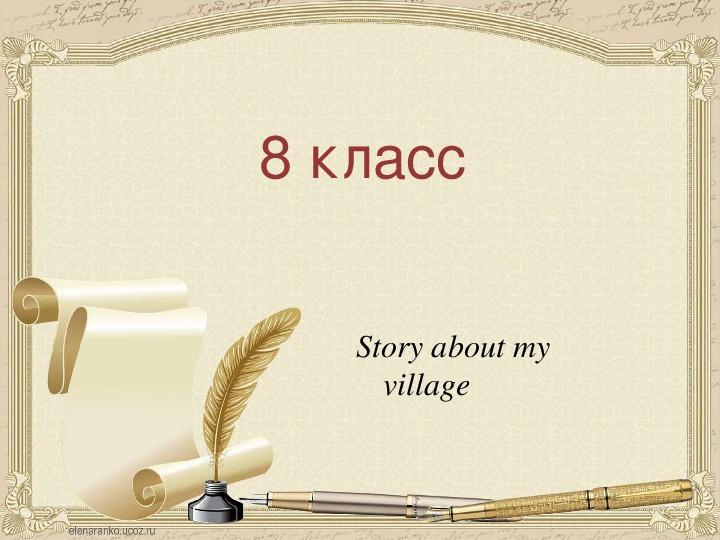 "Презентация по английскому языку для 8 класса ""Story about my village"""