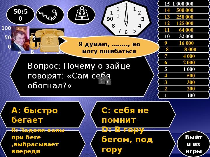 """Презентация игры """"Кто хочет стать отличником""""(4 класс, школа VIII  вида)"""