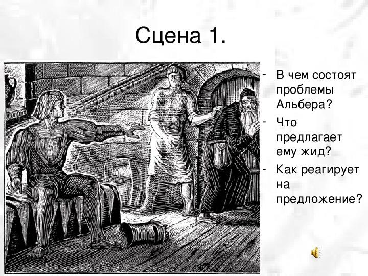 Поурочные планы по литературе 7 класс 1 четверть