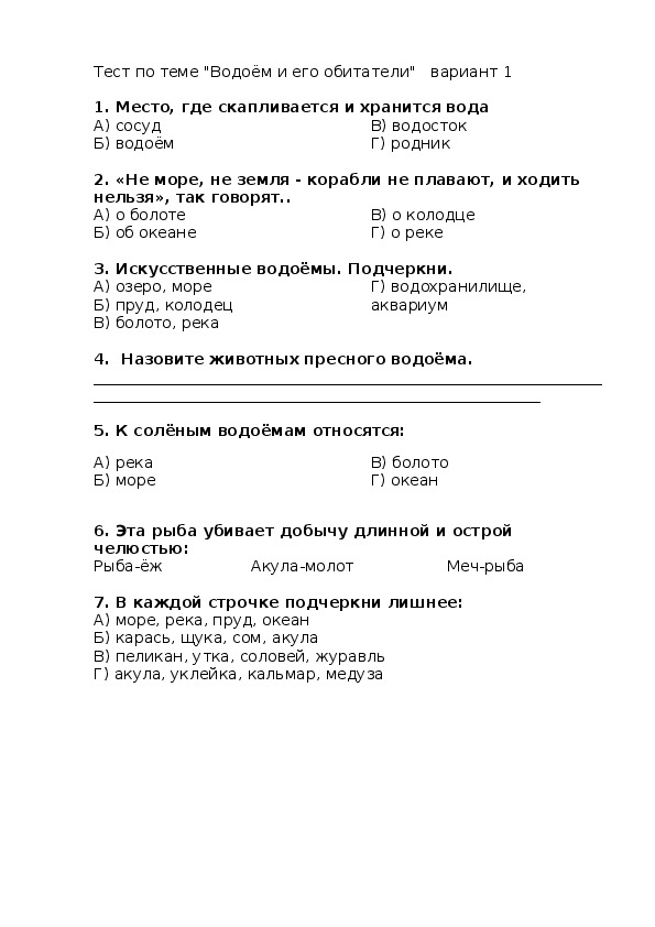"Тест по теме ""Водоёмы и его обитатели"""