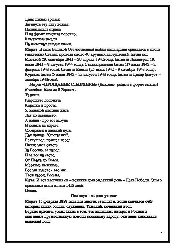 Мероприятие на тему: «Никто не забыт, ничто не забыто» (1-4 классы)