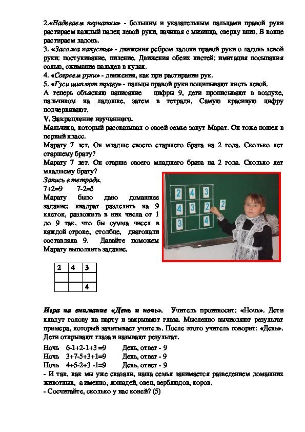 """Интегрированный урок по математике  """"Число 9. Цифра 9"""" (1 класс)"""