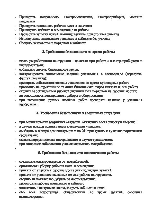 Инструкции для учителя технологии и учеников.