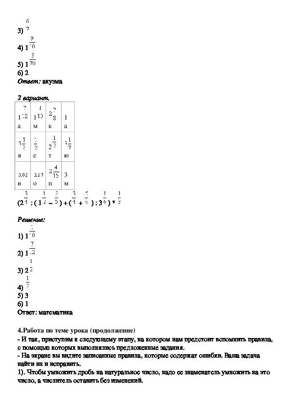 """Открытый урок по математике 6 класс """"Деление и умножение дробей"""""""