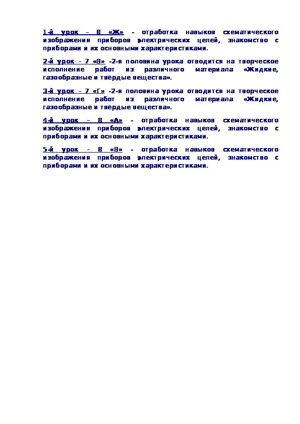 Конспект зачётной игры по физике среди 8-х классов «Самый умный физик»