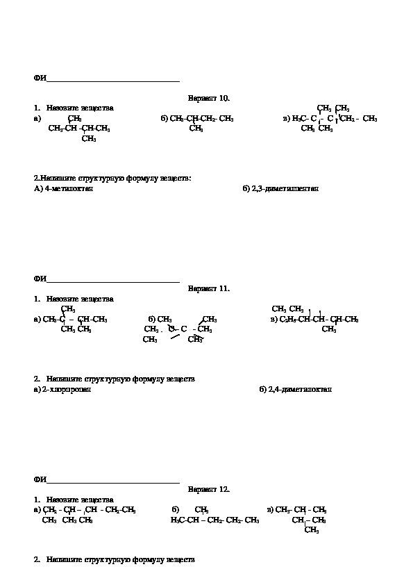Самостоятельная работа по органической химии (9-10 класс, химия)