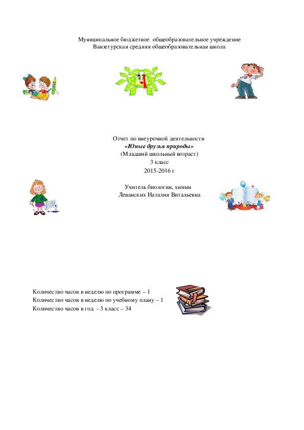 Отчет по внеурочной деятельности  «Юные друзья природы» (Младший школьный возраст) 3 класс 2015-2016 уч. г