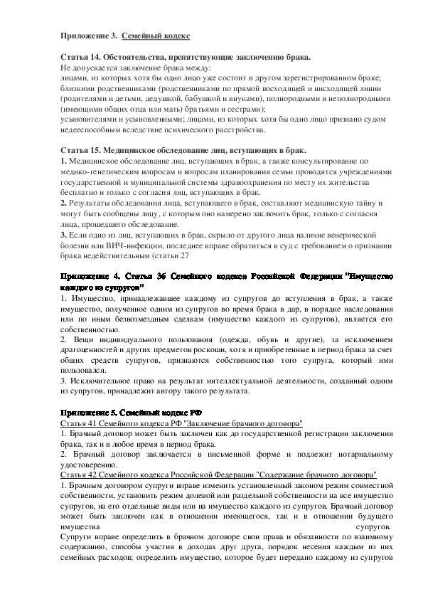 """Конспект урока по обществознанию на тему """" Семейные правоотношения""""( 9 класс, обществознание)"""