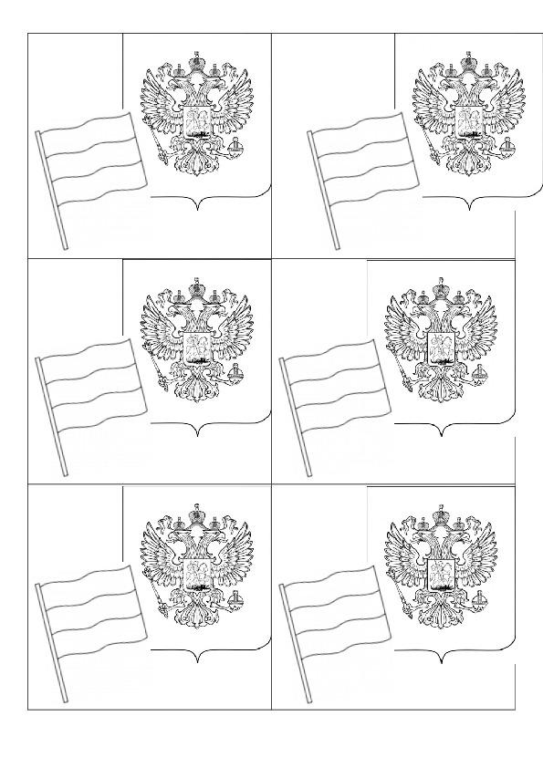 """Раздаточный материал по темам """"Народы России"""", """"Символика РФ"""" (1 класс)"""