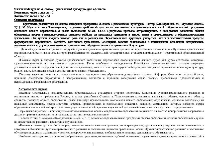 Программа элективного курса по основам Православной культуры.