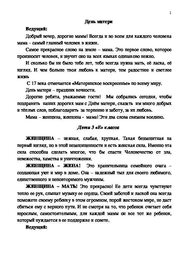 """Конспект мероприятия """"День матери"""" (3 класс)"""