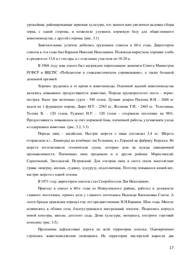 """Доклад на тему """"Летопись славных дел. """""""