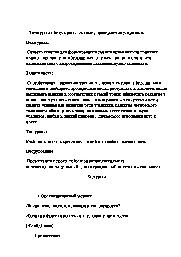 """Открытый урок по русскому языку на тему """"Безударные гласные,проверяемые ударением"""""""