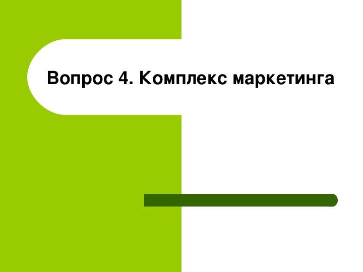 """Презентация по экономике """"Содержание, принципы и цели маркетинга"""""""