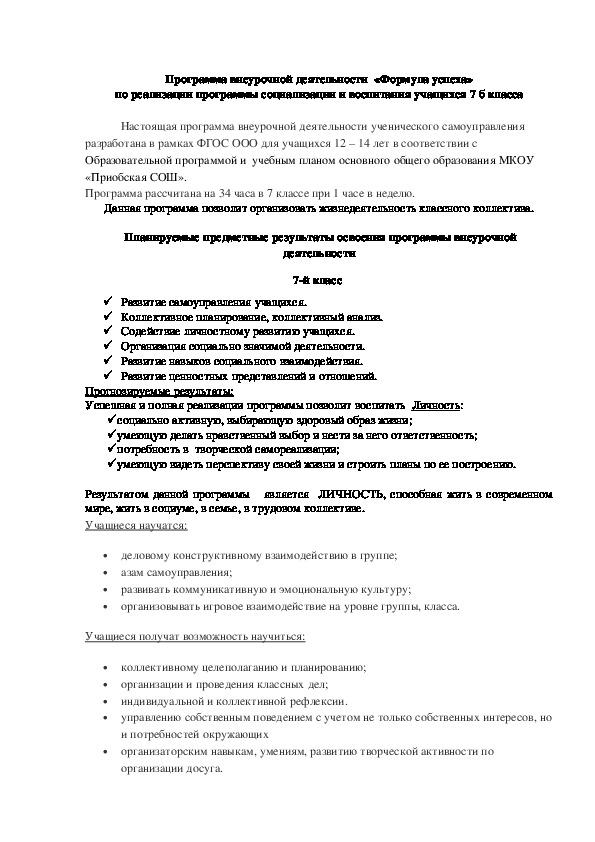 Программа внеурочной деятельности  «Формула успеха» по реализации программы социализации и воспитания учащихся 7 б класса