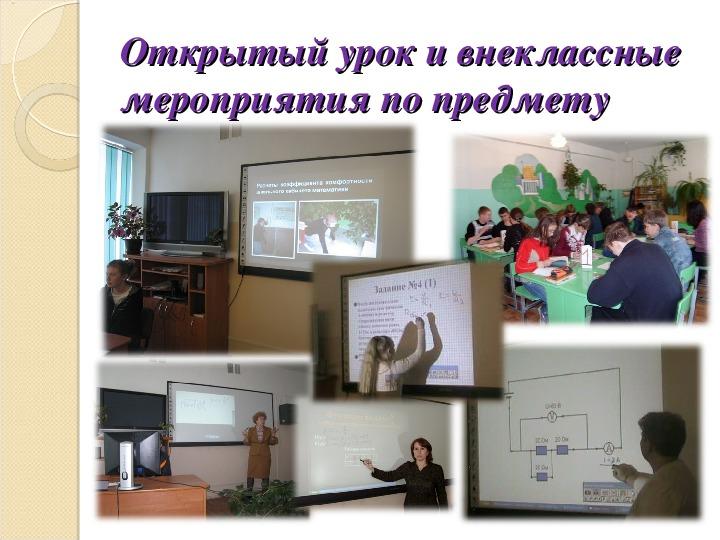 Работа с передовым педагогическим опытом в рамках предметного методического объединения.