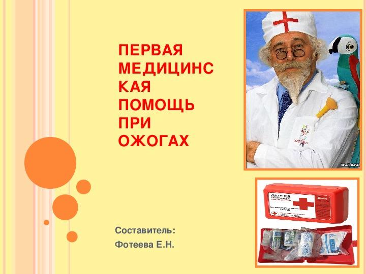 """Презентация по ОБЖ """"Первая медицинская помощь при ожогах"""" (3 класс)"""