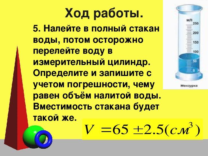 """Лабораторная работа №1 """"Определение цены деоления измерительного прибора"""""""