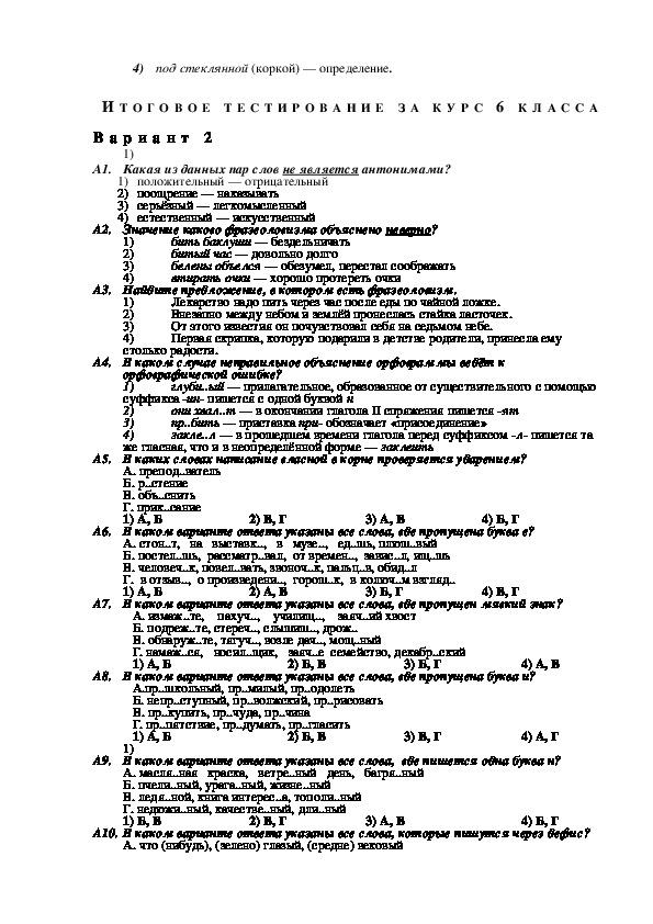 ИТОГОВОЕ ТЕСТИРОВАНИЕ ДЛЯ 6 КЛАССА (русский язык)