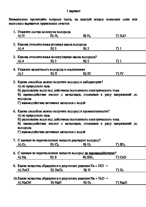 Тест о теме : Водород