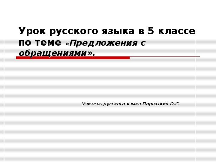 Презентация ПО УМК В.В. БАБАЙЦЕВОЙ К ПАРГРАФУ 22!