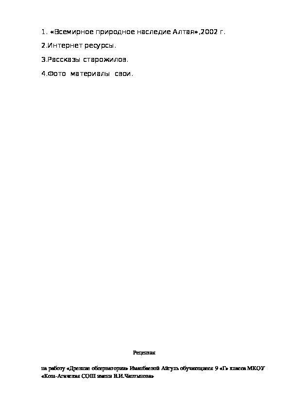 Материалы по географии 8 класс
