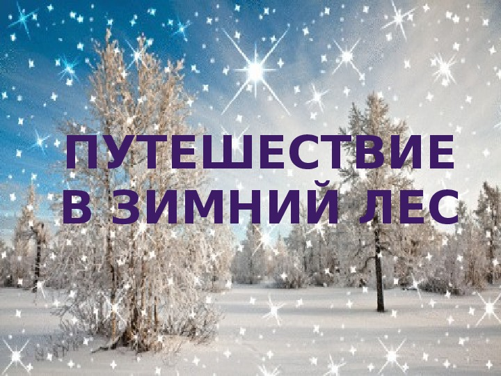 """Презентация к занятию по развитию речи """"Путешествие в зимний лес"""" (2 младшая группа)"""