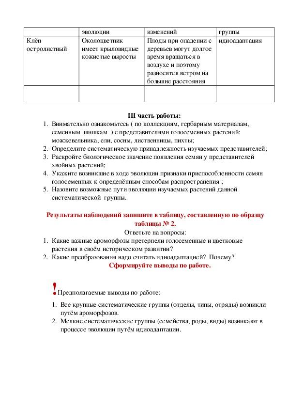 Набор лабораторных работ  по общей биологии в  10 – 11 классах