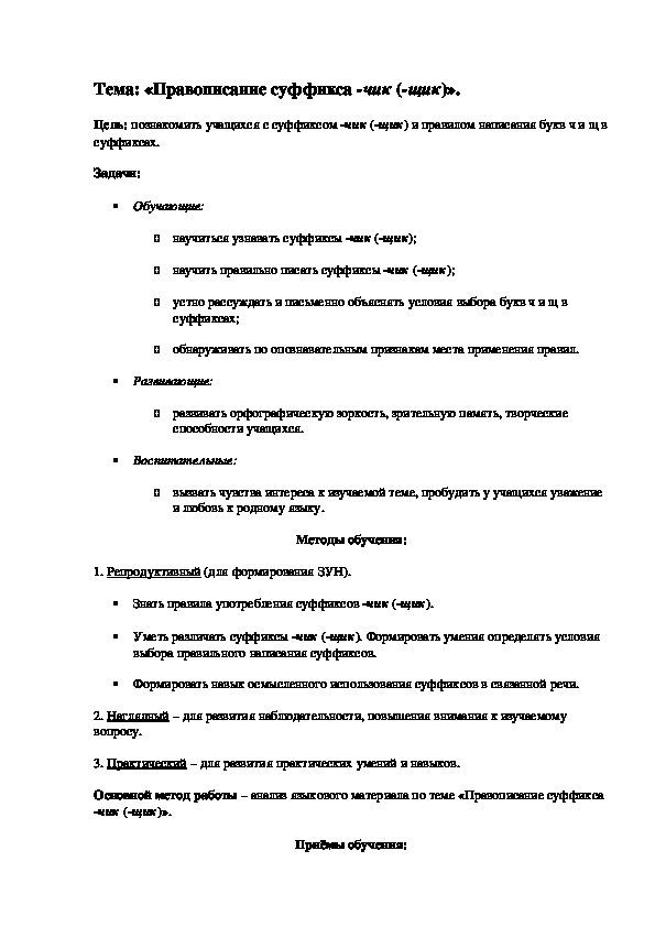 """Конспект урока по русскому языку на тему """"Правописание суффикса -чик- - -щик-""""."""