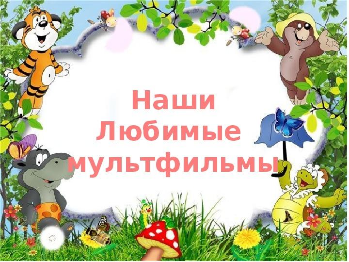 ИГРА МУЛЬТФИЛЬМ