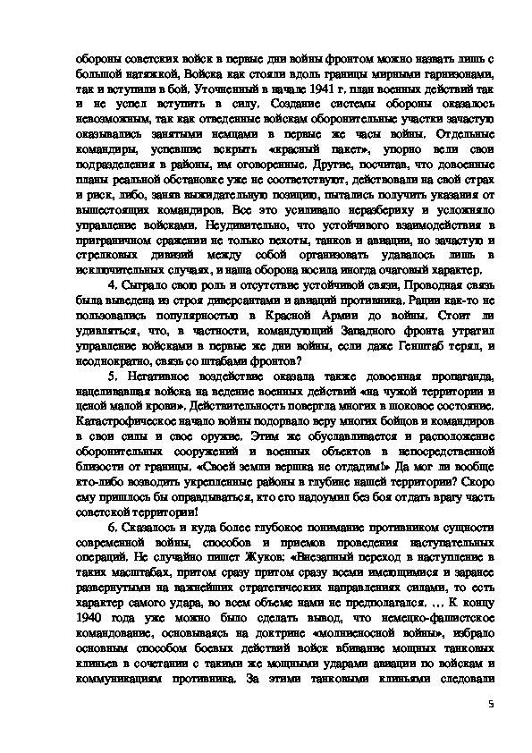 """Доклад на тему: """"Начало Великой Отечественной войны"""""""