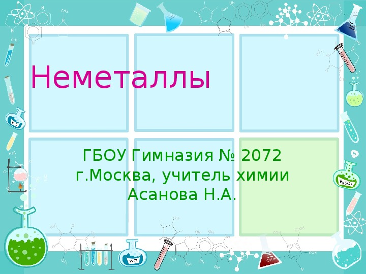 "Презентация по химии 11 класс ""Свойства неметаллов"""
