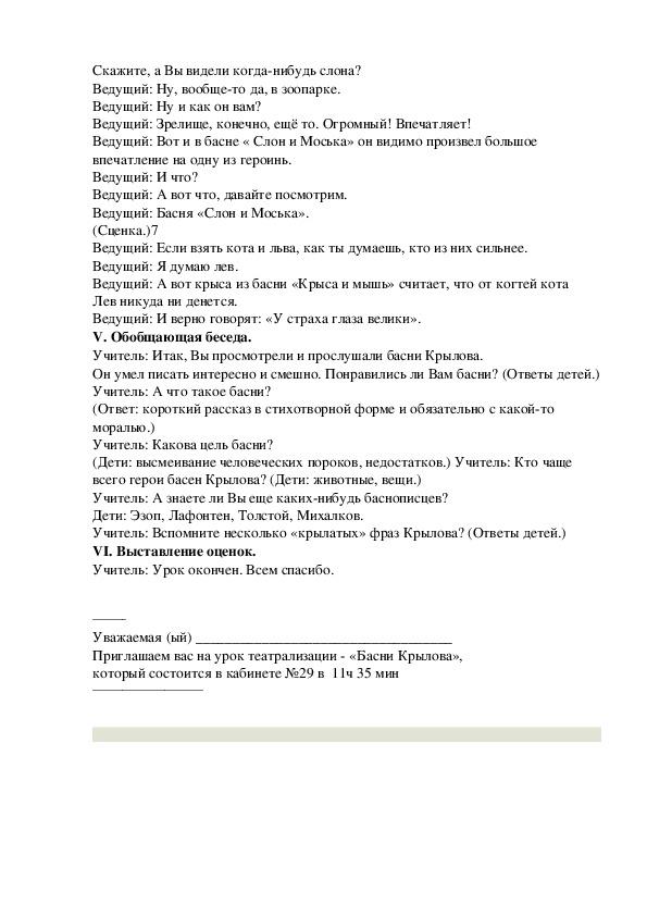 """Конспект урока литературного чтения """"Урок - театрализованное представление басен И. Крылова"""""""