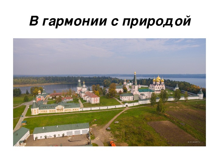 """Слайды по теме """"Чудный монастырь"""" 8 класс русский язык"""