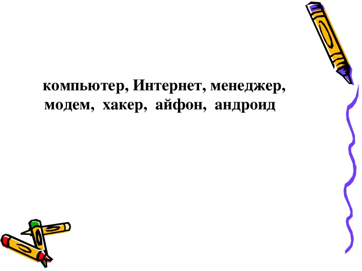 Презентация к научно - практической конференции« Что мы узнали о словах русского языка»