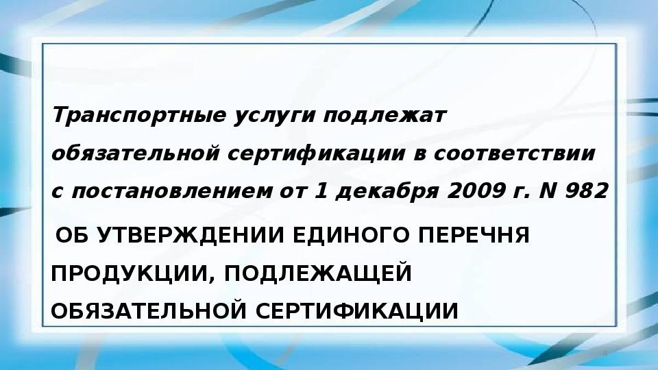 Презентация по дисциплине Организация сервисной деятельности на тему: Характеристика транспортных услуг