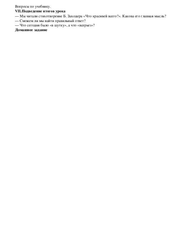 """Краткий урок по литературному чтению для 2 класса Тема - Б. Заходер """"Товарищам детям"""", """"Что красивей всего""""  Школа России."""