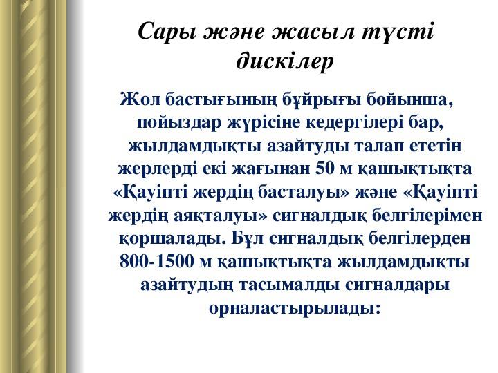 """Кәсіби қазақ тілі. Презентация """"Сигнал көрсеткіштері және белгілері. Маневр жұмысы кезіндегі қолданылатын сигналдар"""""""