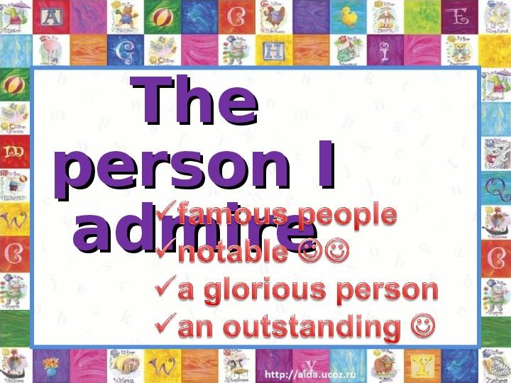 Презентация для урока по теме The person I admire