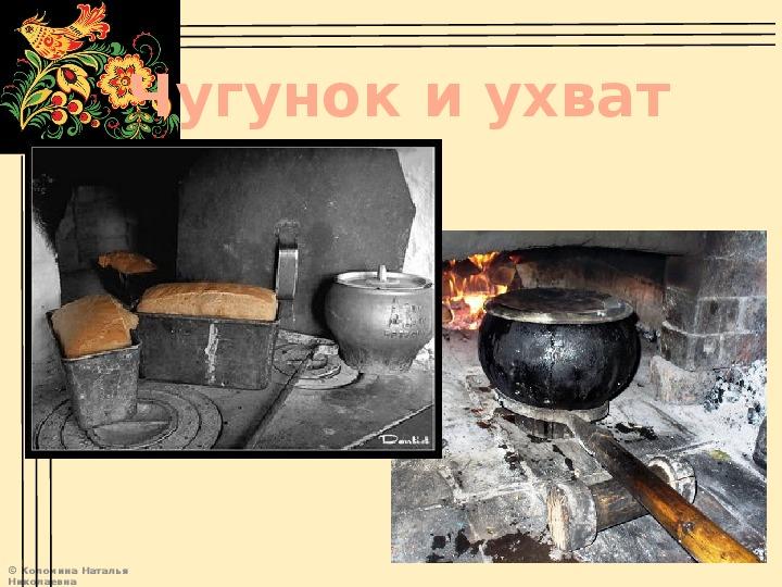 """Конспект занятия """"В гостях у русского дома"""""""