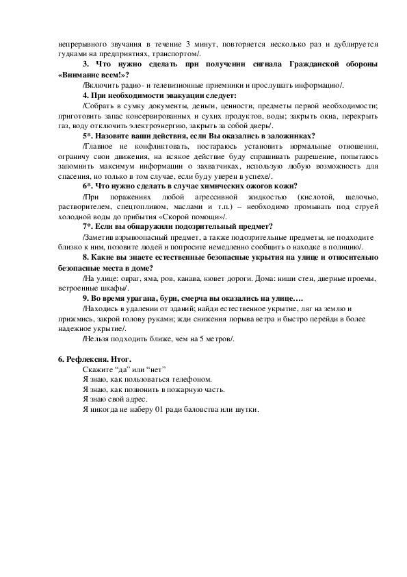 Классный час по теме «Особенности поведения в чрезвычайных ситуациях»  5-7 классы