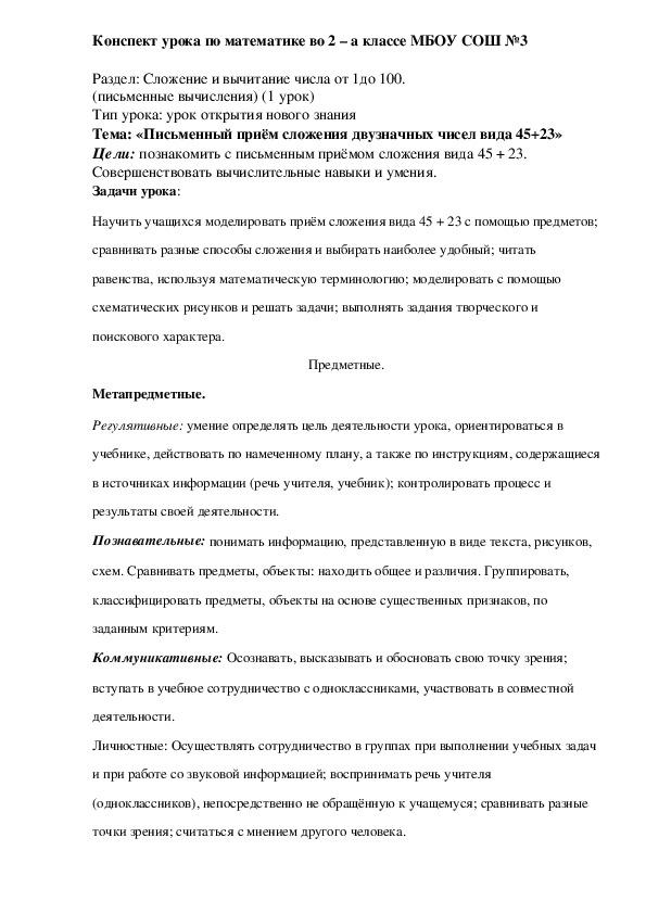 Урок по математике «Письменный приём сложения двузначных чисел вида 45+23» (2 класс Школа России)