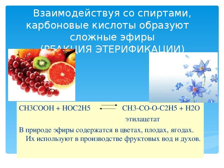 """Презентация по химии на тему """"Карбоновые кислоты:строение, способы получения и свойства""""(Iкурс)"""